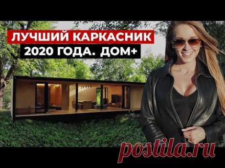 Современный каркасный дом с плоской кровлей. Обзор Дома+ | Красивые дома, быстровозводимый каркасник