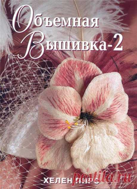 Объемная вышивка, Хелен Пирс (подборка + книга) Модная одежда и дизайн интерьера своими руками