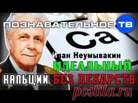Идеальный кальций без лекарств (Познавательное ТВ, Иван Неумывакин)