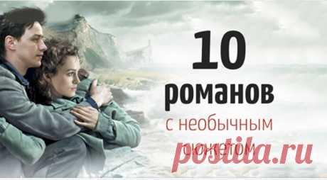 10 романов с необычным сюжетом - Нимфа