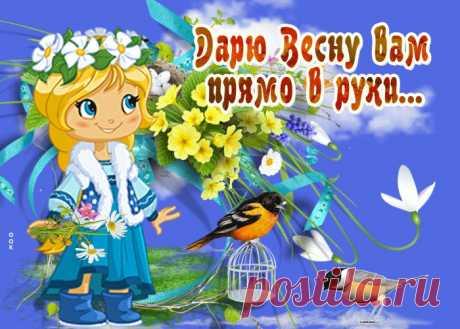 Открытки и Картинки с Первым Днем Весны