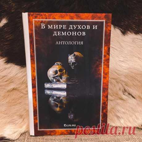 В мире духов и демонов. Антология Пер. с англ. Анны Блейз.
