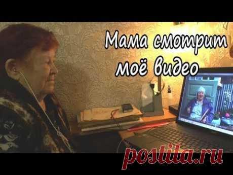 Мама смотрит моё видео