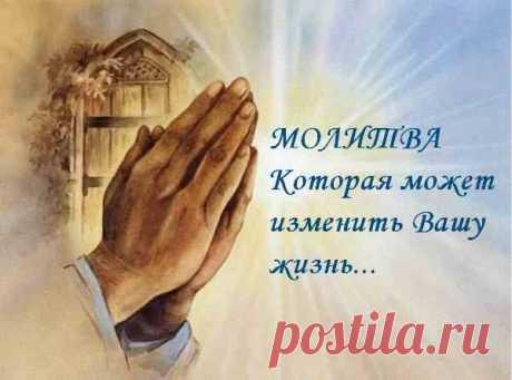 """""""Дары Бога – мои дары"""" - МОЛИТВА, КОТОРАЯ МОЖЕТ ИЗМЕНИТЬ ВАШУ ЖИЗНЬ.."""