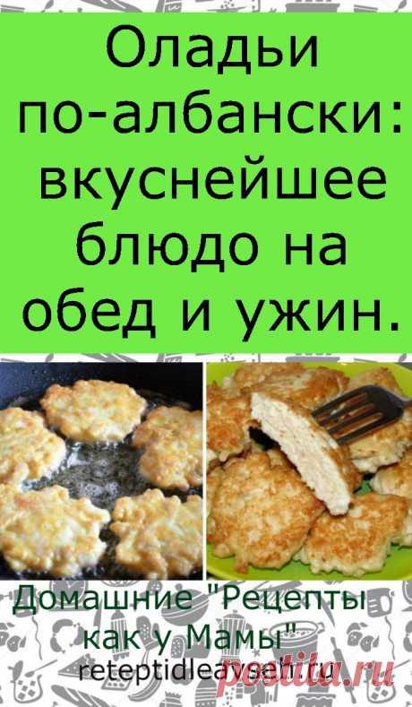 Оладьи по-албански: вкуснейшее блюдо на обед и ужин.