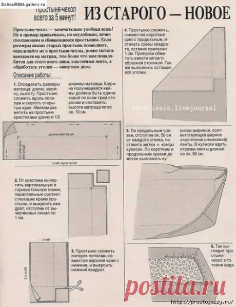 Как сшить простынь на резинке всего за 5 минут
