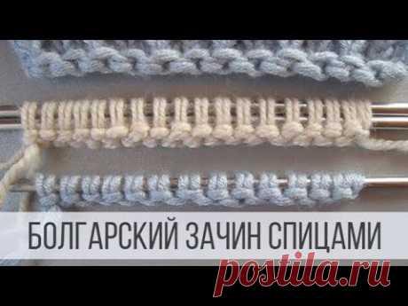 Болгарский зачин - наборный край спицами - YouTube