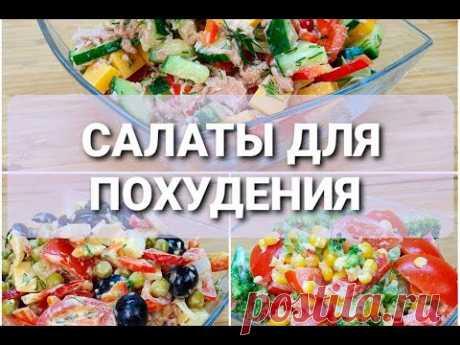 -55 КГ! Салаты Для ПОХУДЕНИЯ 3 НОВЫХ и ПРОСТЫХ рецепта! как похудеть мария мироневич