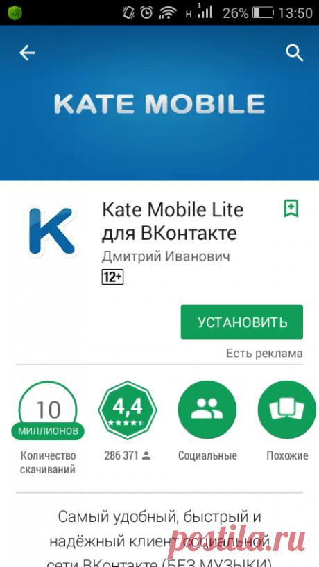 Как зайти в ВКонтакте невидимым