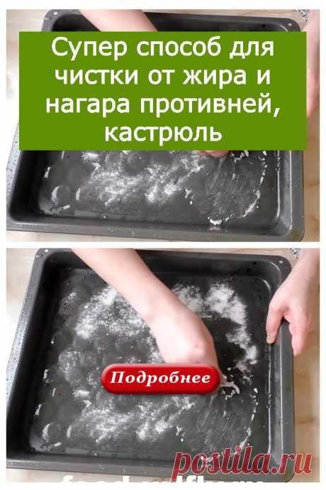 Супер способ для чистки от жира и нагара противней, кастрюль