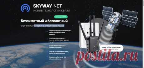 Безлимитный и бесплатный спутниковый интернет в любой точке Попробуйте новый бесплатный безлимитный высокоскоростной спутниковый интернет от Skyway net, который уверенно работает в любой точке