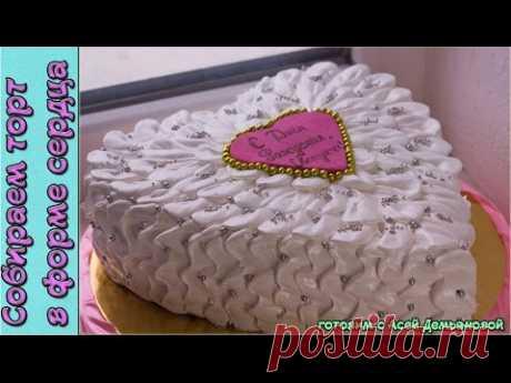 Торт в форме сердца.