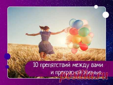 10 препятствий между вами и прекрасной жизнью — Эзотерика, психология, философия