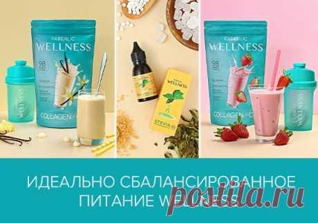 В стиле Wellness : новинки каталога №6 Wellness – сращение слов fitness и well-being (благополучие, здоровье), объединение пользы и удовольствия, баланс направленных усилий и безмятежного релакса. Заботиться о своём организме, чтобы жить счастливо и чувствовать радость каждого дня – вот суть Wellness-подхода. Новая линия функционального питания от Faberlic создана именно для этого! Показать полностью…