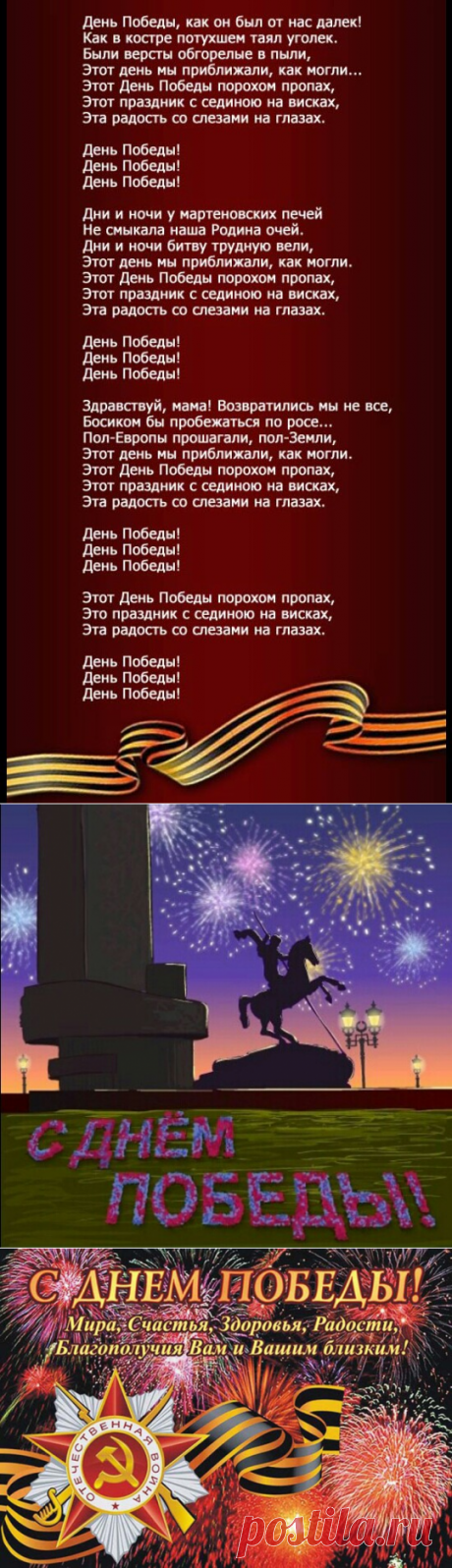 Cards on May 9, 2017 - Verses for May 9 the Victory Day in pictures - the Lyrics the Victory Day - Pictures with lyrics by the Victory Day on May 9