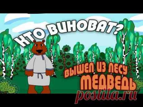 Вышел из лесу медведь. Кто виноват?