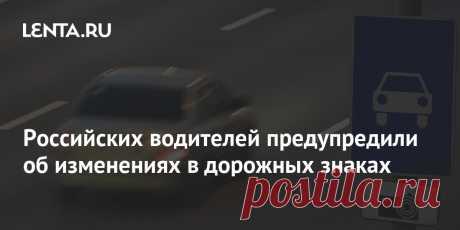 Российских водителей предупредили об изменениях в дорожных знаках ГИБДД предупредила водителей, что с 1 сентября 2021 года на российских дорогах оставят только новую версию знака «Фотовидеофиксация». Отмечается, что вместо уже существующего знака 8.23 на дорогах установят новый — 6.22. Он будет применяться самостоятельно и находиться только на въезде в населенный пункт.