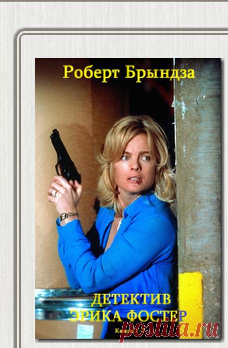 """📚Брындза Роберт """"Детектив Эрика Фостер"""" (6 историй в одной книге)"""