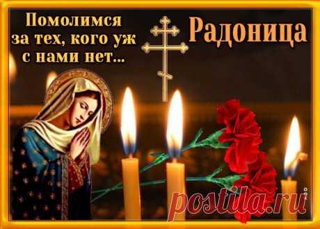 Картинка Упокой Господь души усопших, с Радоницей