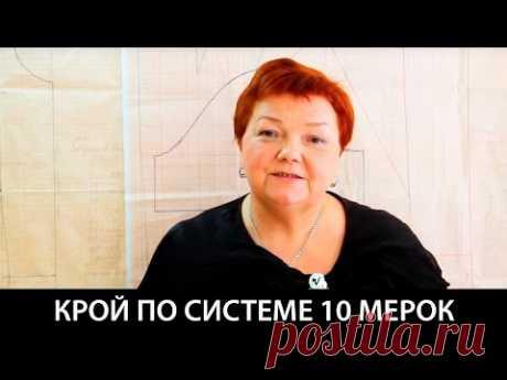 Крой по системе 10 мерок с Паукште Ириной Михайловной.