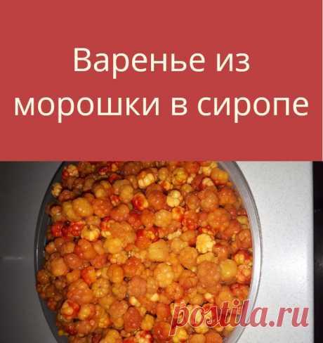 Варенье из морошки в сиропе