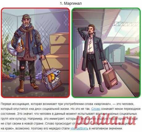 10 популярных слов русского языка, неверное использование которых выдает неграмотного человека