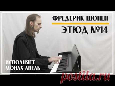 Фредерик Шопен – Этюд №14, op.25 №2 / Исполняет Монах Авель / F.Chopin - Etude №14