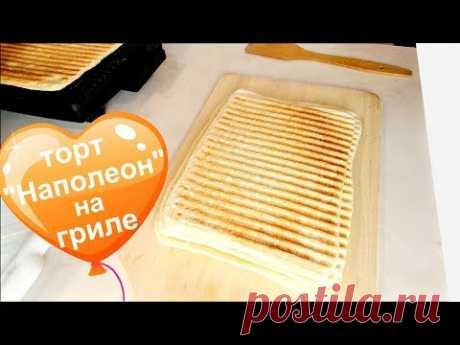"""Торт """"Наполеон"""" на гриле, просто и вкусно #Мамачоли"""