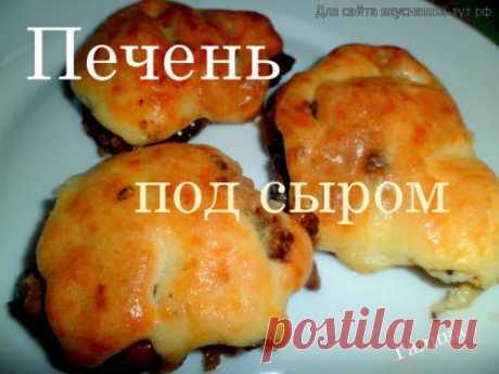 Печень под сыром - Готовим сами