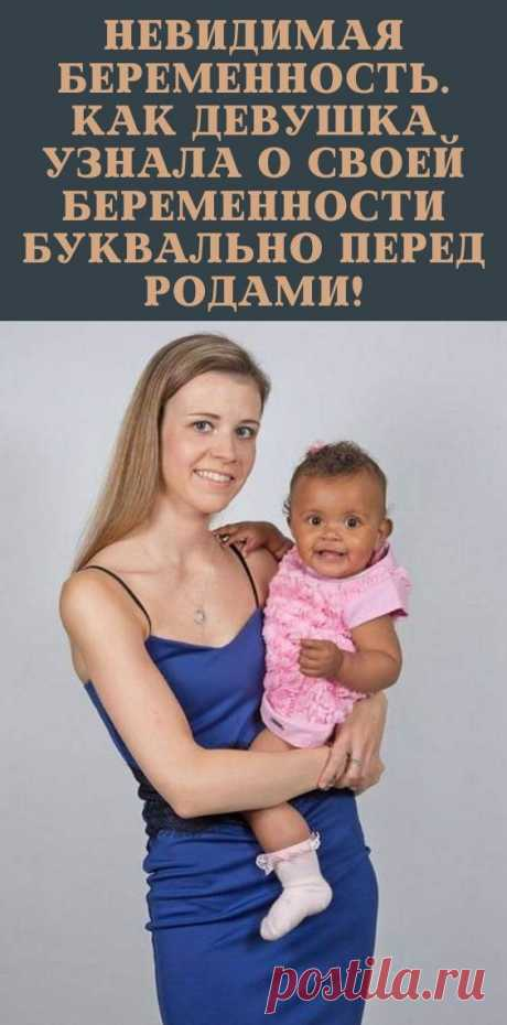 Невидимая беременность. Как девушка узнала о своей беременности буквально перед родами!