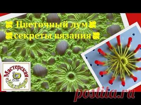 Цветочный лум: как сделать  ровные отверстия с краями - валиками, ч.1 - YouTube
