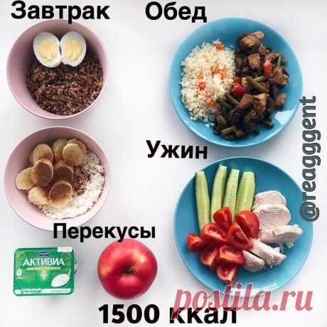 Рацион на 1500 калорий  1454 ккал: 124/ 50/ 127  ЗАВТРАК: Гречка (50 г) сухого веса Вареное яйцо 1 шт Кофе с молоком без сахара  ПЕРЕКУС 1: Творог 100 г и 1 банан взбить в блендере или съесть по отдельности  ОБЕД: Рис с морковью (готовила в мультиварке, учла 100 г готового блюда) Теплый салат со стручковой фасолью и курицей - 250 г  ПЕРЕКУС 2: Яблоко красное (150 г) Натуральный йогурт   УЖИН: Вареное куриное филе (150 г) Свежие овощи (помидоры, огурец)