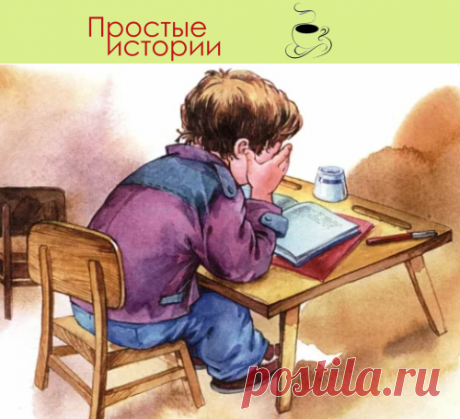 Меня вызвали в школу… Мой сын написал... - Простые истории