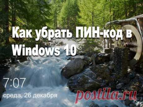 Как убрать ПИН-код в Windows 10 - Помощь пенсионерам