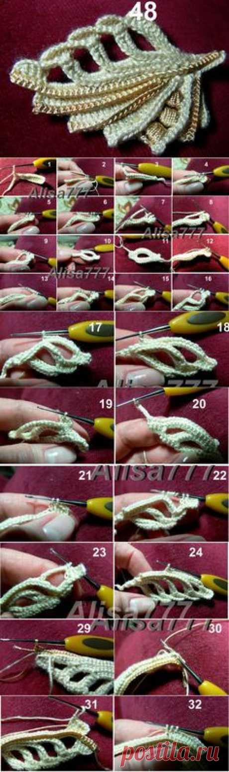 Вязание крючком - Мотивы ирландского кружева - Листик фигурный