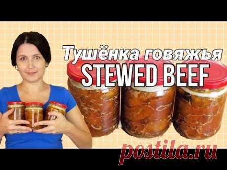 Тушёнка говяжья: как приготовить дома тушёнку / Canned stewed meat ♡ English subtitles - YouTube