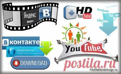 Как скачать и сохранить видео с Ютуба, Контакта, Яндекса и других сайтов онлайн (Savefrom помощник) и с помощью программ | KtoNaNovenkogo.ru - создание, продвижение и заработок на сайте