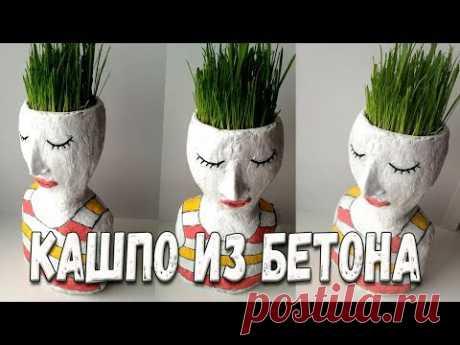 Цветочный горшок - КАШПО из бетона своими руками Мастер-класс - YouTube