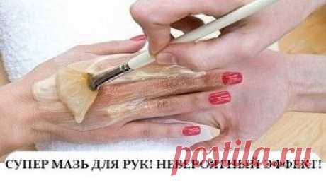 """Мазь """"Ухоженные ручки"""" - убирает морщины, пигментные пятна и трещины на руках.  Сначала растворяем в 1 л теплой воды 2 ст.л. соли и держим в этом растворе руки 10 минут.  Затем, не смывая его, промакиваем ладони и смазываем их мазью (1 яичный желток + 1 ст.л. меда + 1 ст.л. растительного масла), смываем через 20 минут.  Эффект замечательный: кожа рук становится мягкой, эластичной и трещины проходят буквально за 3-4 дня!"""
