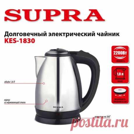 Долговечный электрический чайник SUPRA KES-1830 Ищете прочный, легкий и быстро кипятящий воду чайник? Выбирайте вариант из нержавеющей стали, такой как новый SUPRA KES-1830. Этот чайник прочнее, чем стеклянный или пластиковый. Корпус из нержавеющей стали не подвержен коррозии и не привносит в воду неприятных привкусов и запахов. Вода в KES-1830 закипает быстрее чем в большинстве чайников из других материалов. Дополнительной скорости процессу придает не только материал, но и нагревательный…