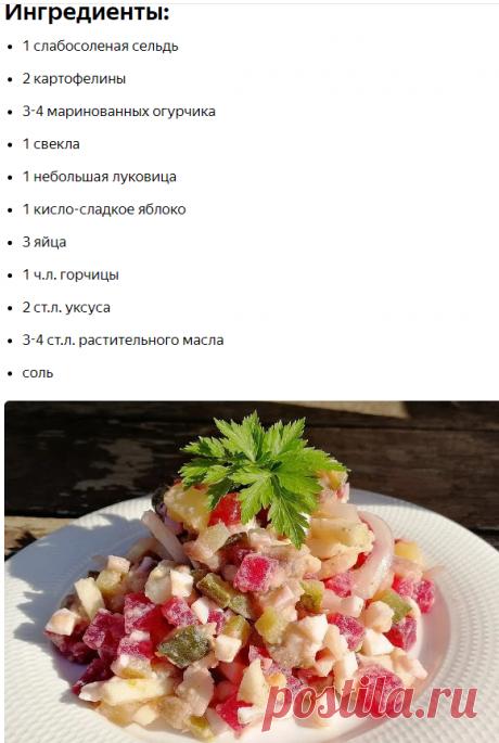 Вкусный и простой салат со свеклой без майонеза. Нашла в своих записях интересный вариант, нравится своей свежестью.   Алена Митрофанова - рецепты.   Яндекс Дзен