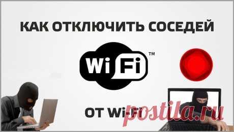 Как отключить от wi-fi постороннего пользователя