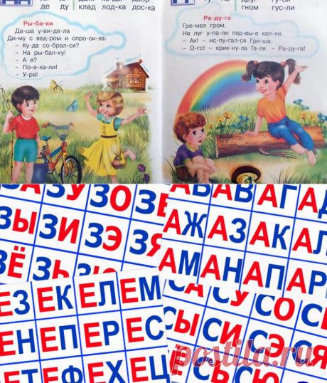 Учим ребенка читать! Первые шаги к книге
