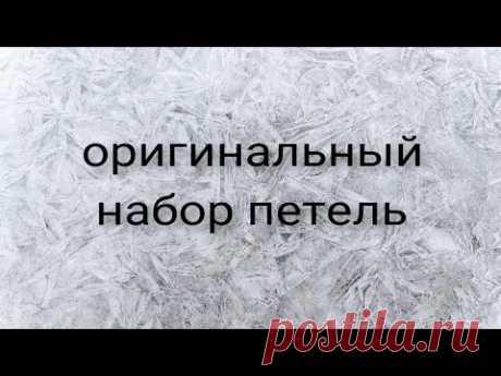 ОРИГИНАЛЬНЫЙ НАБОР ПЕТЕЛЬ.