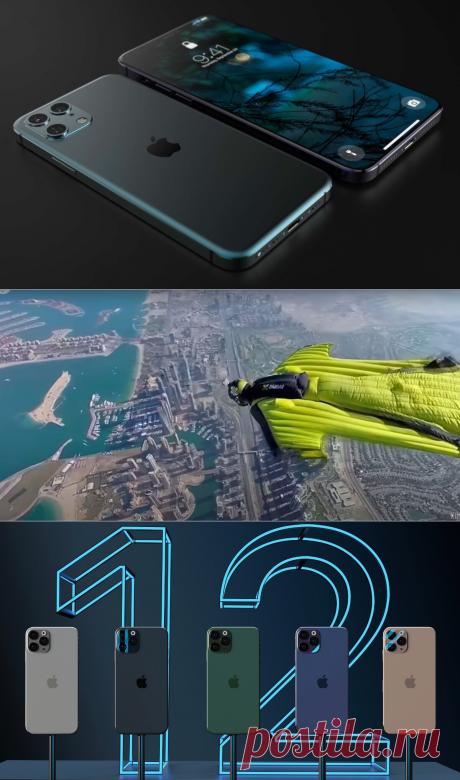 Телефон с камерой - дроном и подводной съёмкой на глубине до 100 м Apple iPhone 12 | Золото канал | Яндекс Дзен