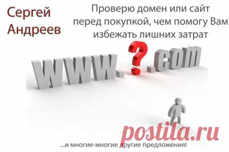 crowd marketing -> Проверю домен-сайт-контент перед покупкой в Телдер