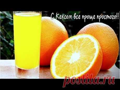 Апельсиновая наливка ОРАНЧЕЛЛО|Гульнем бабоньки|Кексик