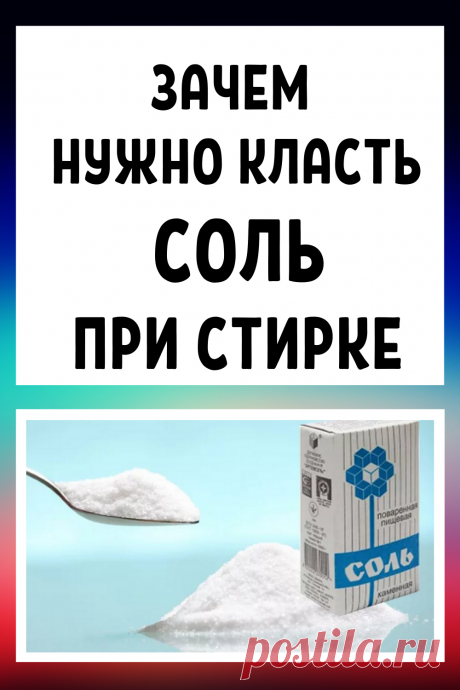 Зачем нужно класть соль при стирке