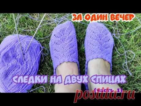 СЛЕДКИ на двух спицах за один вечер Мастер-класс (часть 1)//Double-knit socks (part 1)