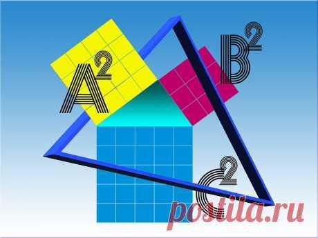 Школьники! Будете использовать это простое правило - хорошая оценка по геометрии у вас в кармане! | Просто училка | Яндекс Дзен